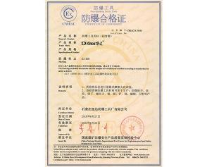 Certificate Al-Cu