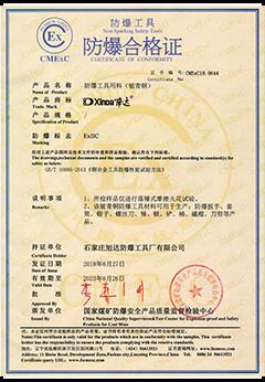 Certificate Be-Cu